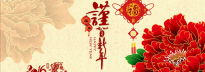 Lunar New Year (Monkey/2016) Holiday